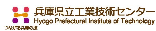 兵庫県立工業技術センター