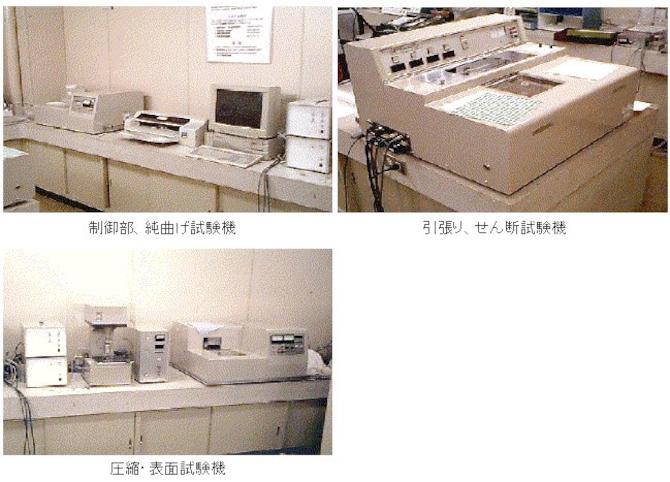 風合い計測システム